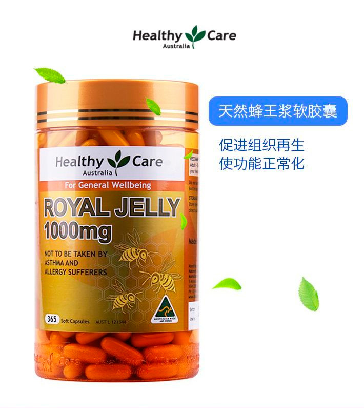 healthycare_Royal Jelly003.jpg
