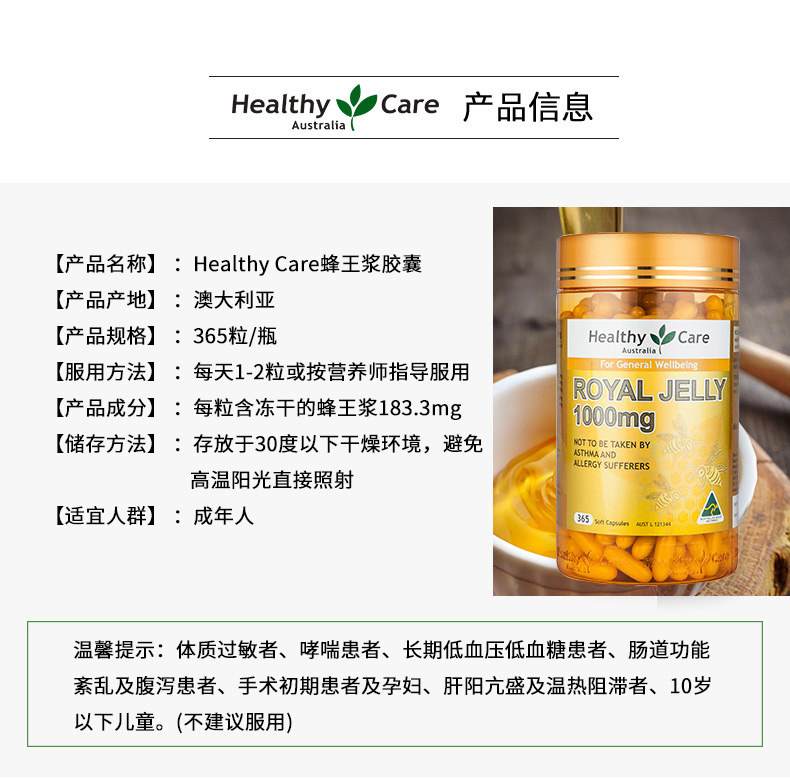 healthycare_Royal Jelly004.jpg
