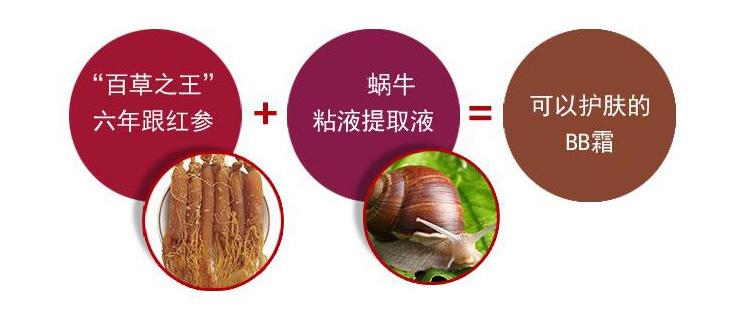 韩国蜗牛bb霜正品_淡斑去痘印缩小毛孔 提亮遮瑕裸妆 伊思蜗牛红参晶钻bb霜